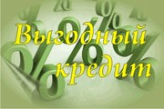 Лучший кредит только у Альфа деньги