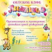 Детское кафе Харьков,  организация детских праздников