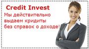 Взять кредит онлайн быстро c Кредит Инвест
