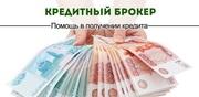 Допомога брокера в отриманні позики